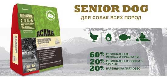 Акана корм для пожилых собак всех пород