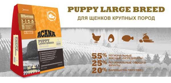 acana linia puppy small breed1