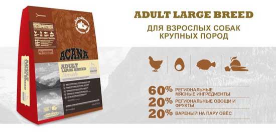 акана корм для взрослых собак крупных пород