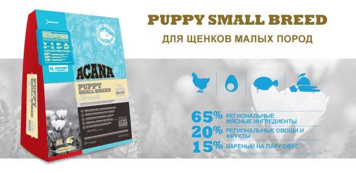 acana polosa puppy small breed